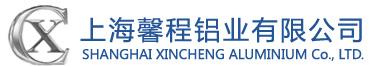 上海馨程铝业有限公司